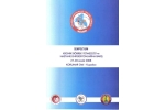 KRONİK BÖBREK YETMEZLİĞİ ve HASTANE ENFEKSİYONLARINA BAKIŞ /27-28 ARALIK 2008